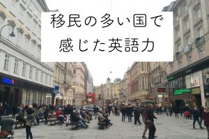 日本人はなぜ英語が苦手